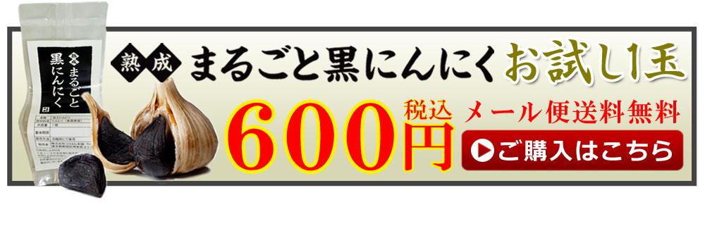 黒にんにく1玉600円
